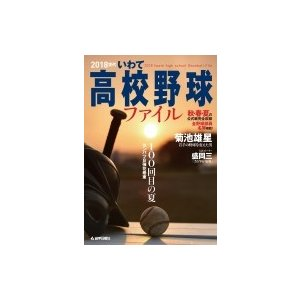 発売日:2018年09月 / ジャンル:実用・ホビー / フォーマット:本 / 出版社:岩手日報社 ...