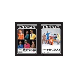 じゆうちょう(東海オンエア)   /  U-FES.Museum 開催記念グッズ  〔Goods〕|hmv