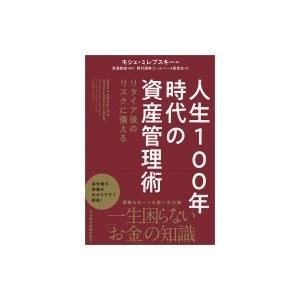 発売日:2018年07月 / ジャンル:ビジネス・経済 / フォーマット:本 / 出版社:日本経済新...