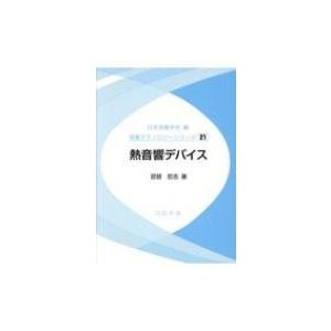 熱音響デバイス 音響テクノロジーシリーズ / 日本音響学会  〔全集・双書〕|hmv