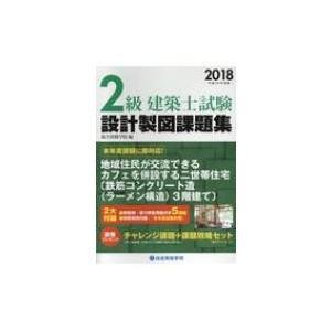 2級建築士試験 設計製図課題集 2018(平成30年度版) / 総合資格学院  〔本〕 hmv