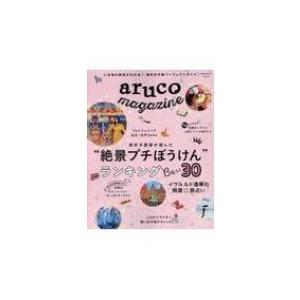 aruco magazine 地球の歩き方ムック / 雑誌  〔ムック〕