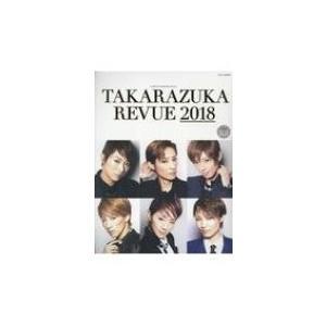 TAKARAZUKA REVUE 2018 宝塚ムック / 雑誌 〔ムック〕