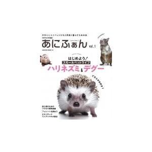 発売日:2018年08月 / ジャンル:実用・ホビー / フォーマット:ムック / 出版社:笠倉出版...