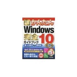 今すぐ使えるかんたんWindows 10 完全ガイドブック / リブロワークス 〔本〕