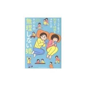 発売日:2018年08月 / ジャンル:コミック / フォーマット:コミック / 出版社:秋田書店 ...