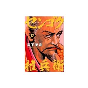 センゴク権兵衛 12 ヤングマガジンkc / 宮下英樹  〔コミック〕 hmv