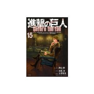 進撃の巨人 Before the fall 15 シリウスKC / 士貴智志  〔コミック〕|hmv