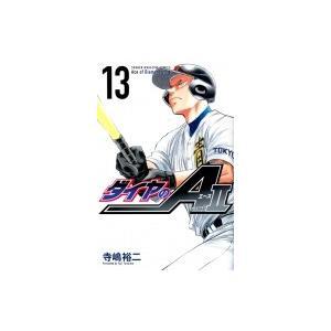 ダイヤのA act2 13 週刊少年マガジンKC / 寺嶋裕二 テラシマユウジ  〔コミック〕|hmv