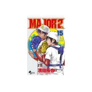 MAJOR 2nd 15 少年サンデーコミックス / 満田拓也 ミツダタクヤ  〔コミック〕|hmv