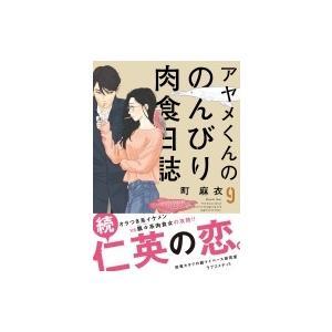 アヤメくんののんびり肉食日誌 9 フィールコミックス Fc Swing / 町麻衣  〔コミック〕|hmv