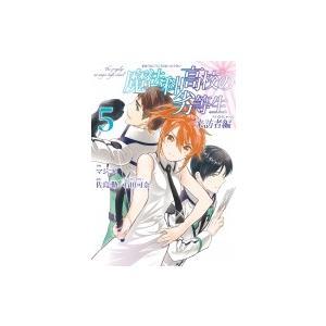魔法科高校の劣等生 来訪者編 5 Gファンタジーコミックス / マジコ!  〔コミック〕|hmv