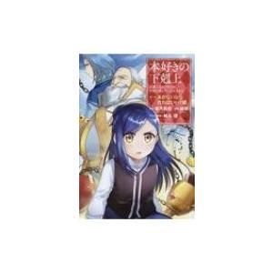 発売日:2018年08月 / ジャンル:コミック / フォーマット:本 / 出版社:Toブックス /...