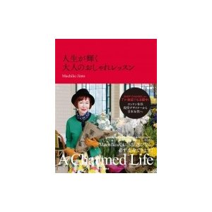 人生が輝く大人のおしゃれレッスン-A Chamed Life- / Machiko Jinto  〔...