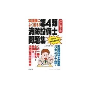 発売日:2018年07月 / ジャンル:建築・理工 / フォーマット:本 / 出版社:弘文社 / 発...