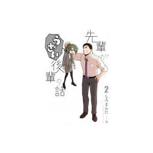 発売日:2018年09月 / ジャンル:コミック / フォーマット:本 / 出版社:一迅社 / 発売...
