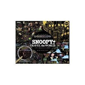 大人のためのヒーリングスクラッチアート SNOOPY TRAVEL the WORLD けずって楽し...