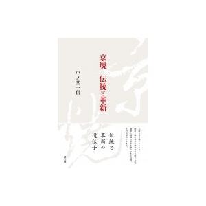 発売日:2018年08月 / ジャンル:アート・エンタメ / フォーマット:本 / 出版社:淡交社 ...