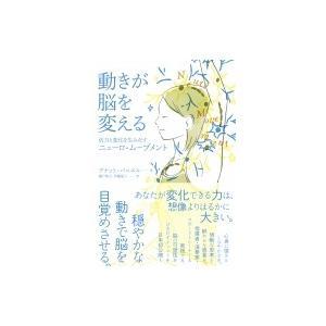 発売日:2018年07月 / ジャンル:実用・ホビー / フォーマット:本 / 出版社:太郎次郎社 ...
