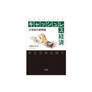キャッシュレス経済 21世紀の貨幣論 / 川野祐司  〔本〕|hmv