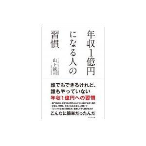 年収1億円になる人の習慣 / 山下誠司  〔本〕