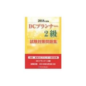 2018年度版 DCプランナー2級試験対策問題集 / きんざいファイナンシャル・プランナーズセンター  〔本〕 hmv