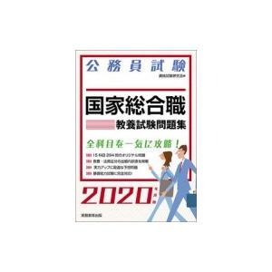 公務員試験 国家総合職教養試験問題集 2020年...の商品画像