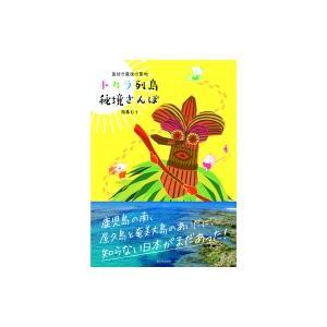 発売日:2018年07月 / ジャンル:実用・ホビー / フォーマット:本 / 出版社:西日本出版社...