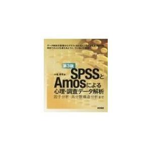 SPSSとAmosによる心理・調査データ解析 第3版 / 小塩真司  〔本〕