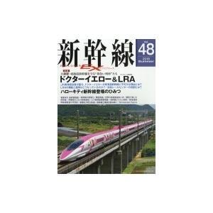 新幹線EX (エクスプローラ) 2018年 9月号 / 新幹線EXPLORER編集部  〔雑誌〕|hmv