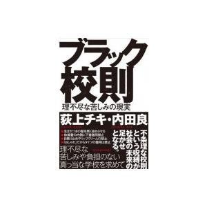 発売日:2018年08月 / ジャンル:社会・政治 / フォーマット:本 / 出版社:東洋館出版社 ...