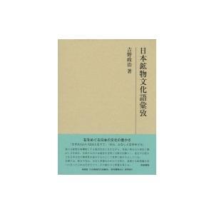 日本鉱物文化語彙攷 研究叢書 / 吉野政治  〔全集・双書〕|hmv