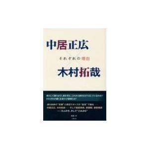 発売日:2018年07月 / ジャンル:アート・エンタメ / フォーマット:本 / 出版社:太陽出版...