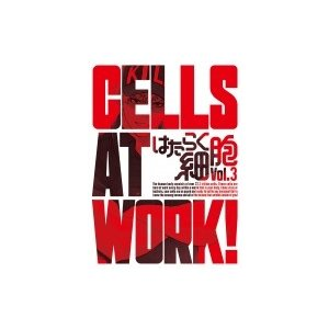 はたらく細胞 3 【完全生産限定版】  〔DVD〕|hmv
