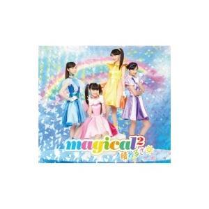 magical2 / 晴れるさ 【初回生産限定盤】(+DVD) 〔CD〕