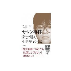 サリン事件死刑囚 中川智正との対話 / アンソニー・トゥー  〔本〕 hmv
