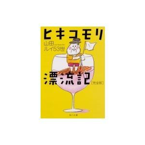 ヒキコモリ漂流記 完全版 角川文庫 / 山田ルイ53世  〔文庫〕