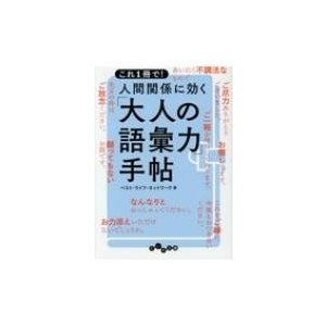 発売日:2018年07月 / ジャンル:文芸 / フォーマット:文庫 / 出版社:大和書房 / 発売...