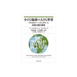 小さな地球の大きな世界 プラネタリー・バウンダリーと持続可能な開発 / J・ロックストローム  〔本〕