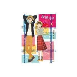 陸奥A子おとめちっくコレクション / 陸奥A子  〔本〕|hmv