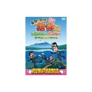 東野・岡村の旅猿12 プライベートでごめんなさい…山梨県・淡水ダイビング & BBQの旅 プレミアム完全版  〔DVD|hmv