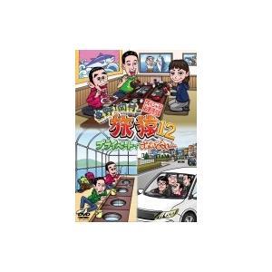 東野・岡村の旅猿12 プライベートでごめんなさい…スペシャルお買得版 〔DVD〕