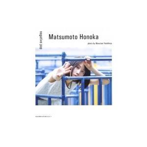 松本穂香 1st PHOTO BOOK 「negative pop」 / 松本穂香  〔本〕|hmv