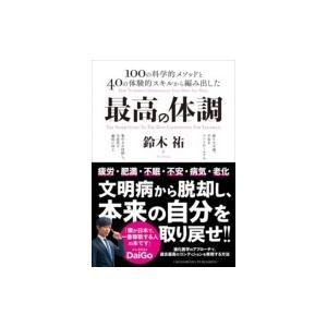 発売日:2018年07月 / ジャンル:物理・科学・医学 / フォーマット:本 / 出版社:クロスメ...