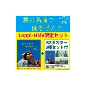 【Loppi・HMV限定セット】君の名前で僕を呼んで コレクターズ・エディション 【初回生産限定】  〔BLU-RAY DISC〕 hmv