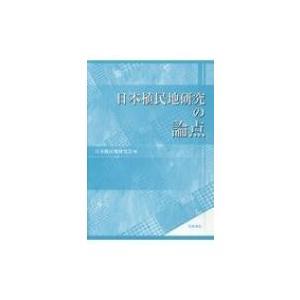 日本植民地研究の論点 / 日本植民地研究会  〔本〕 hmv