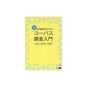 新・日本語教育のためのコーパス調査入門 / 李在鎬  〔本〕