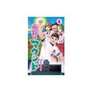 花鈴のマウンド 4 / きみどり (漫画家)  〔コミック〕|hmv