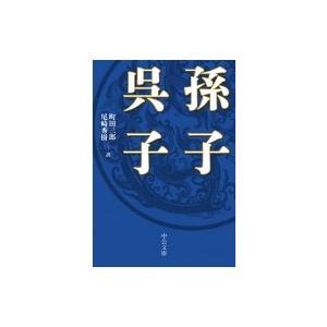 発売日:2018年08月 / ジャンル:哲学・歴史・宗教 / フォーマット:文庫 / 出版社:中央公...