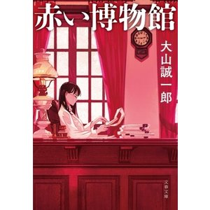 赤い博物館 文春文庫 / 大山誠一郎  〔文庫〕